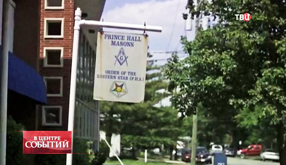 Указатель на масонский зал