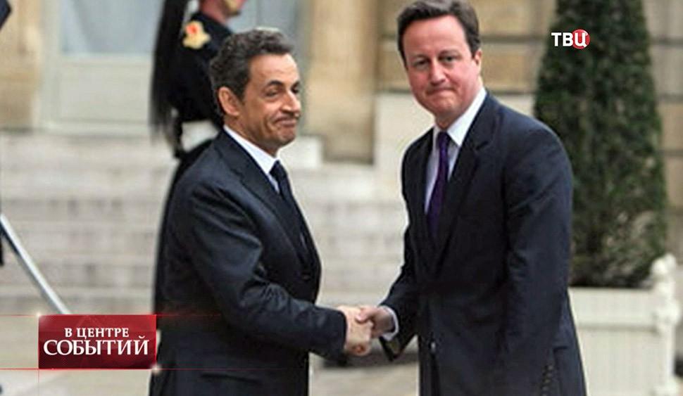 Дэвид Кэмерон и Николя Саркози жмут руки