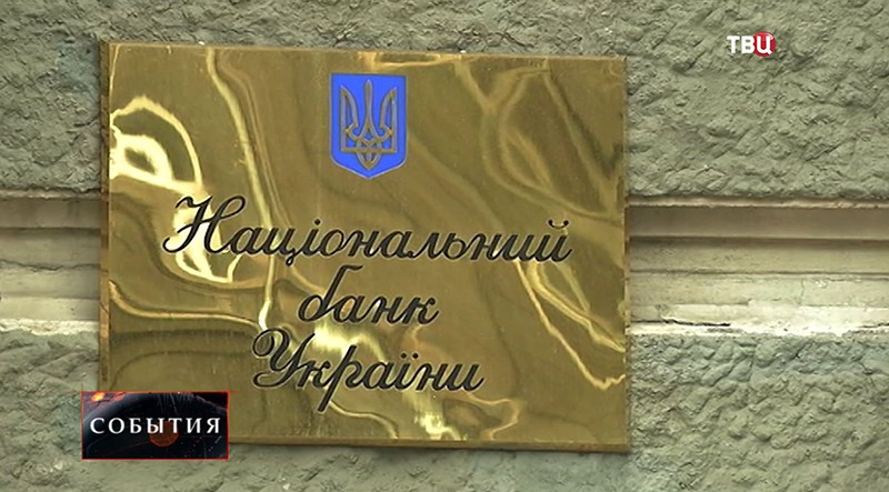 Банк Украины