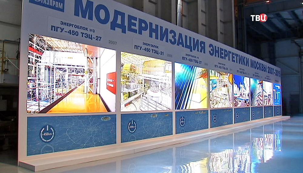 Стенд посвященный модернизации энергетики Москвы
