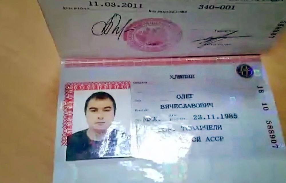 Паспорт задержанного СБУ гражданина России, Олега Хлюпина