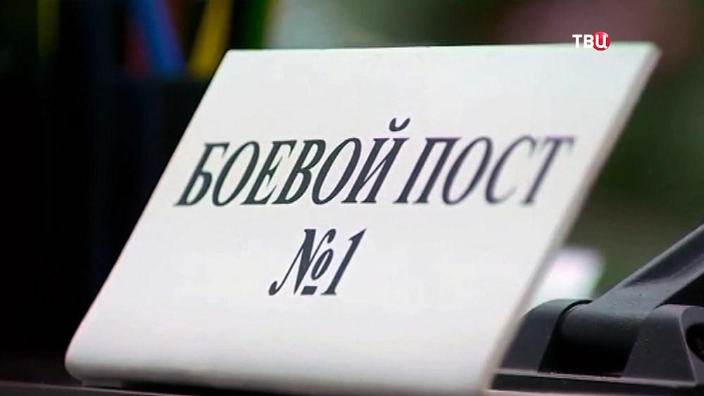 Боевой пост РВСН