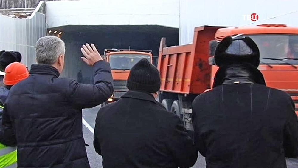 Сергей Собянин открывает новый тоннель