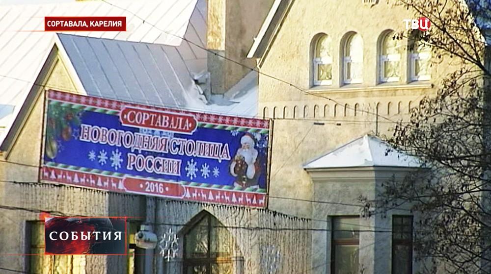 Сортавала, новогодний город России