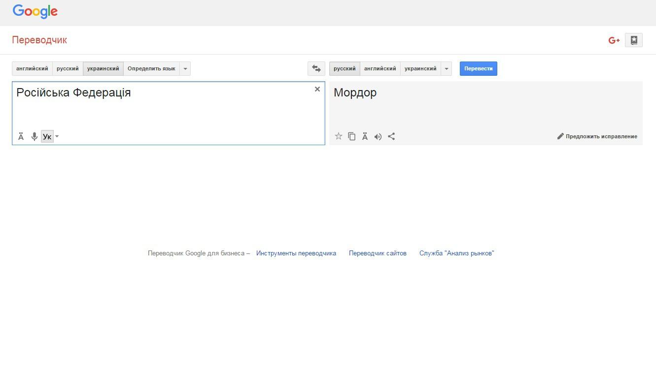 Скриншот с сайта Google Translate