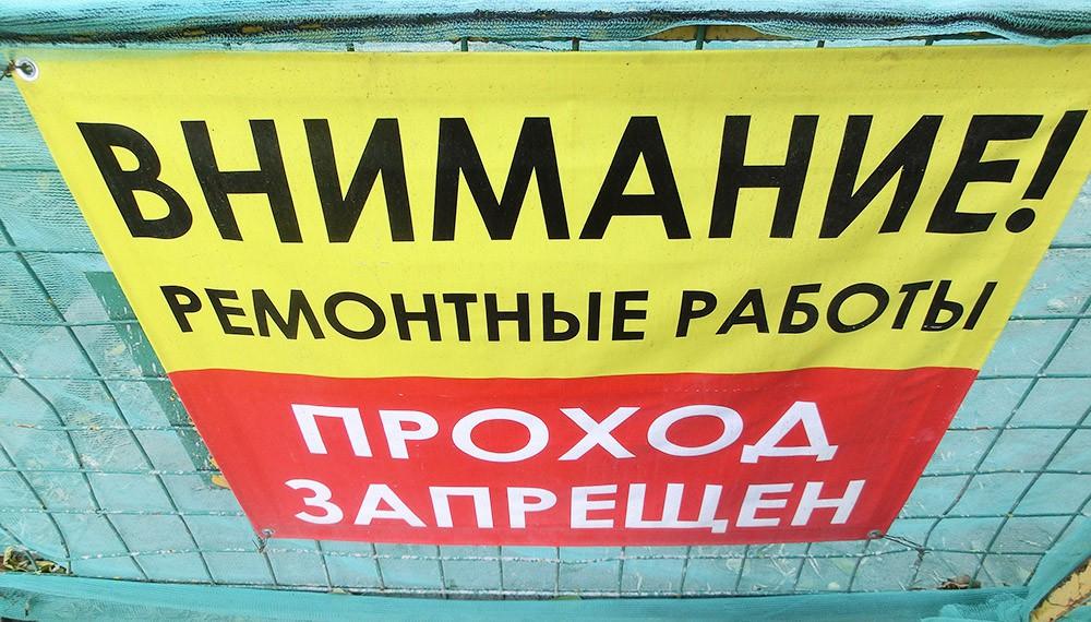 Закрыт проход  в связи с ремонтными работами
