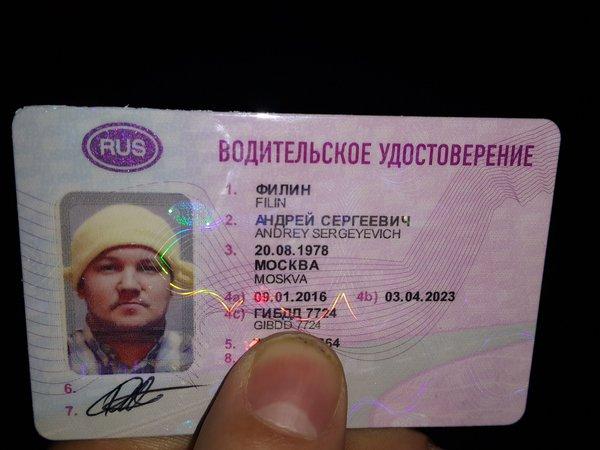 Права москвича Андрея Филина