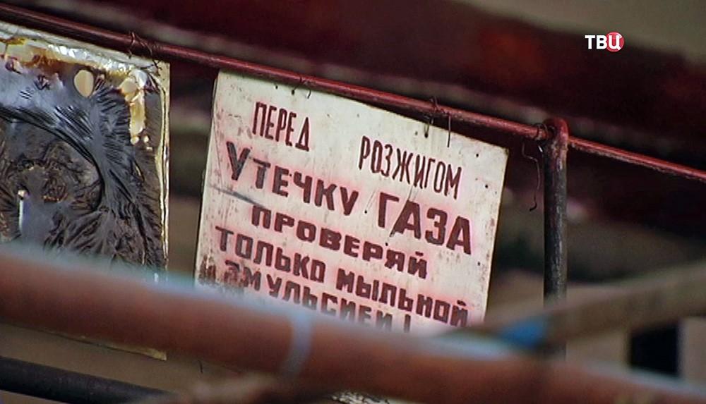 Табличка о проверке утечки газа