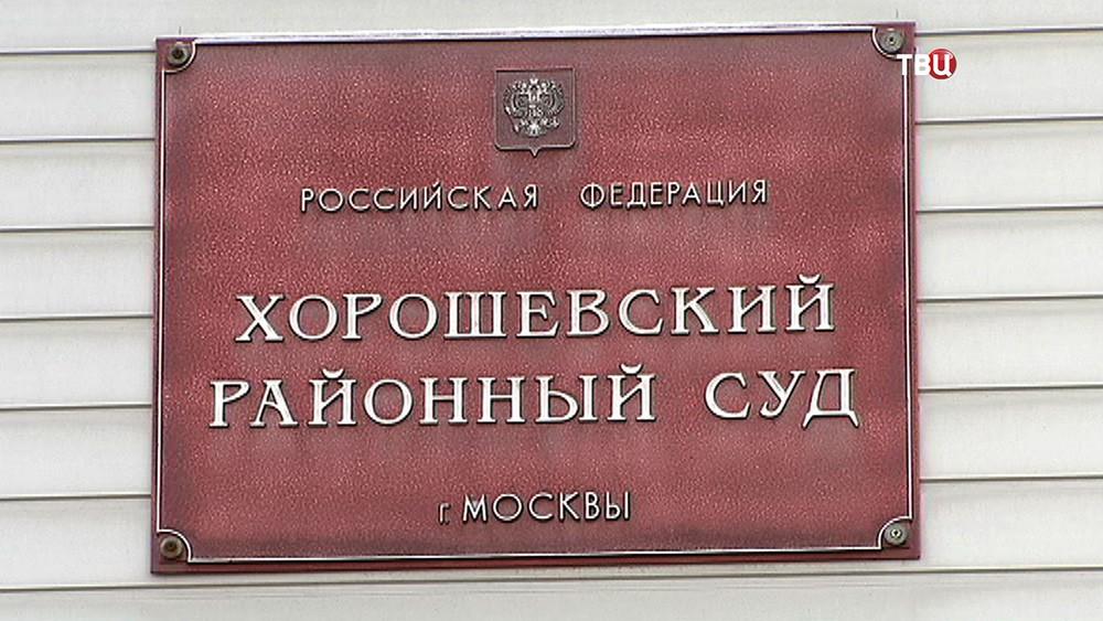 Хорошевский суд