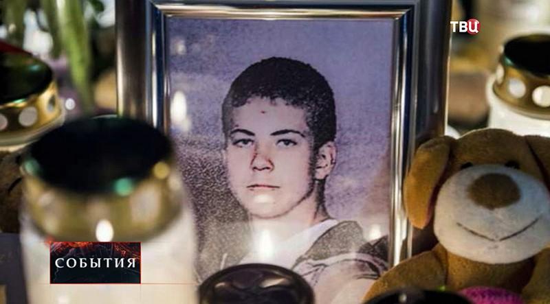 Убитый школьник