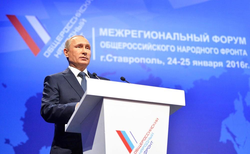 Владимир Путин принимает участие в форуме Общероссийского народного фронта
