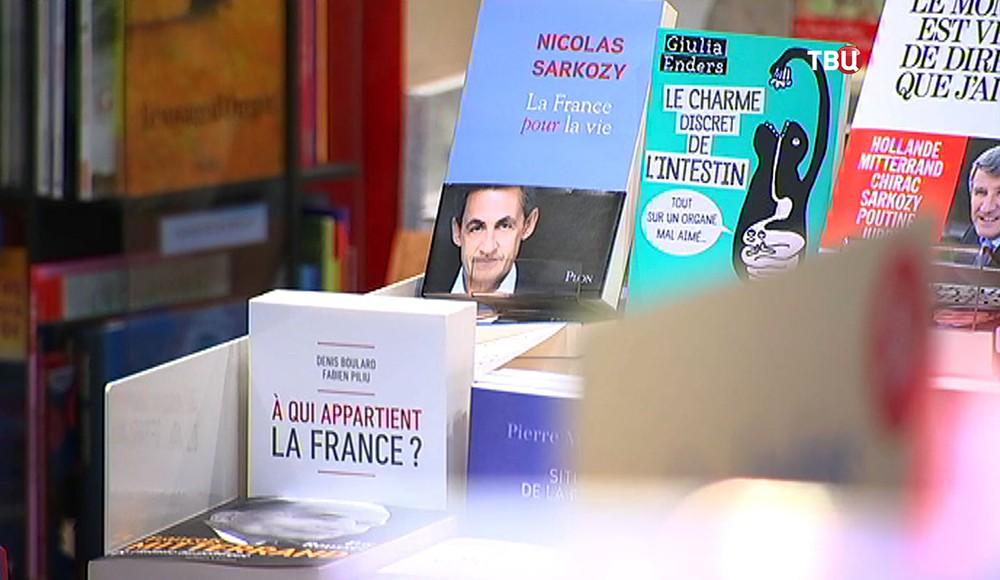 Книга Николя Саркози