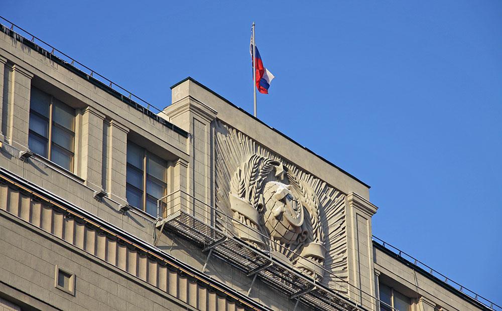 Здание Госдумы Российской Федерации