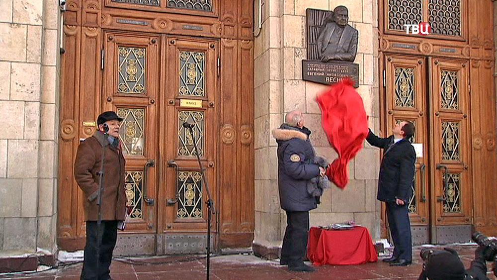Открытие мемориальной доски актеру Евгению Веснику