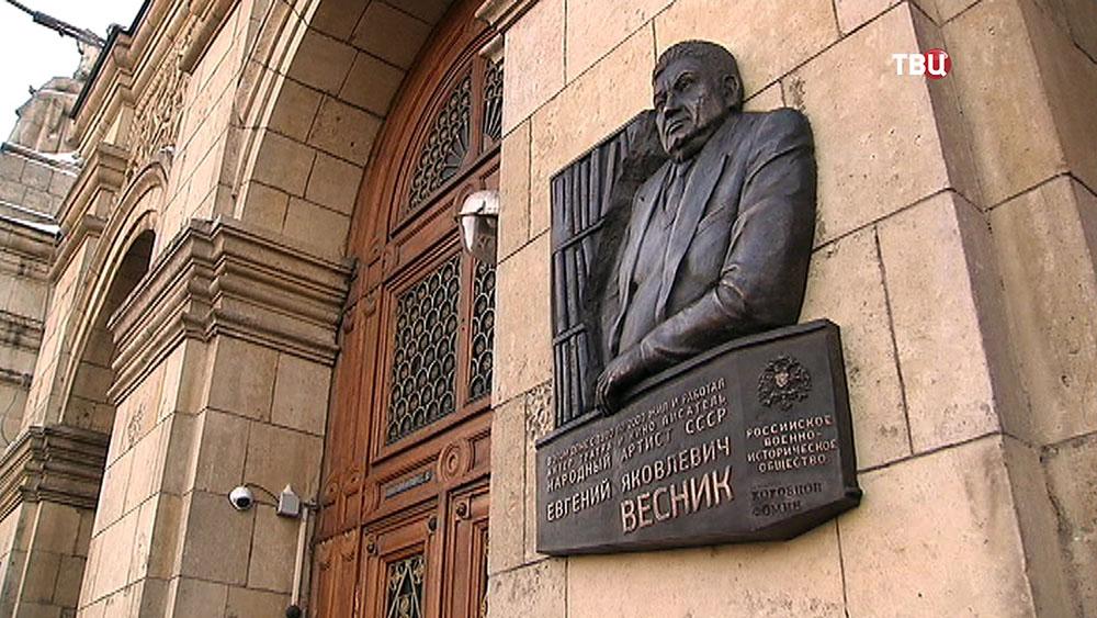Мемориальная доска актеру Евгению Веснику