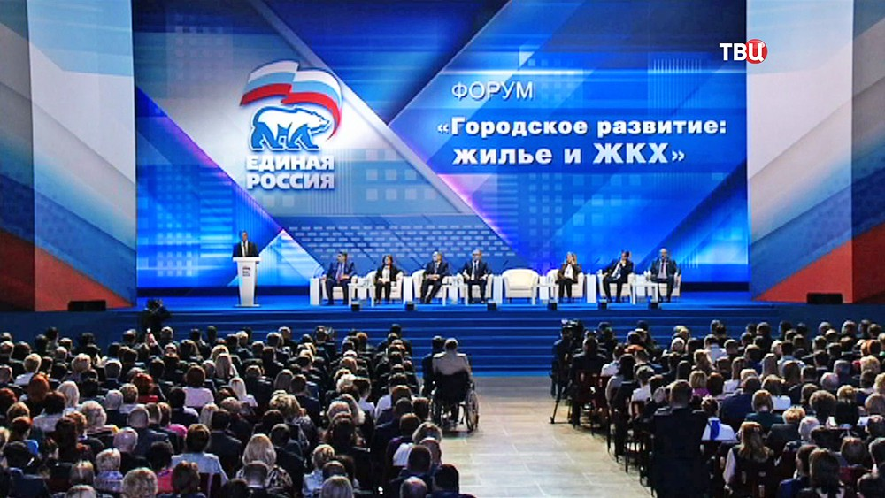 """Форум """"Единой России"""" посвященный городскому развитию и ЖКХ"""