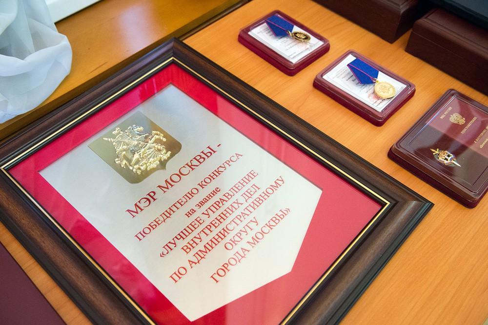 Награда лучшему УВД по Москве