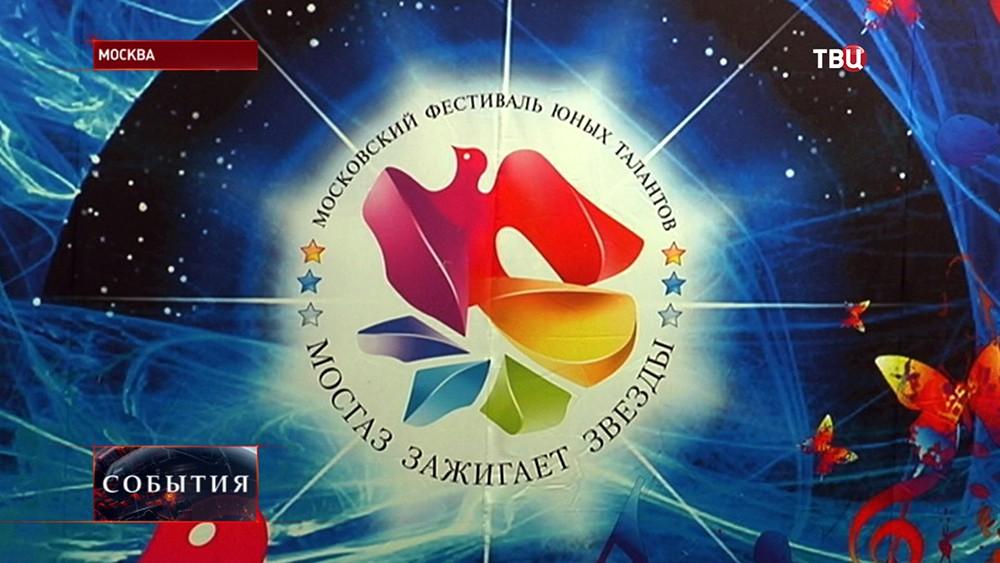 Московский фестиваль юных талантов