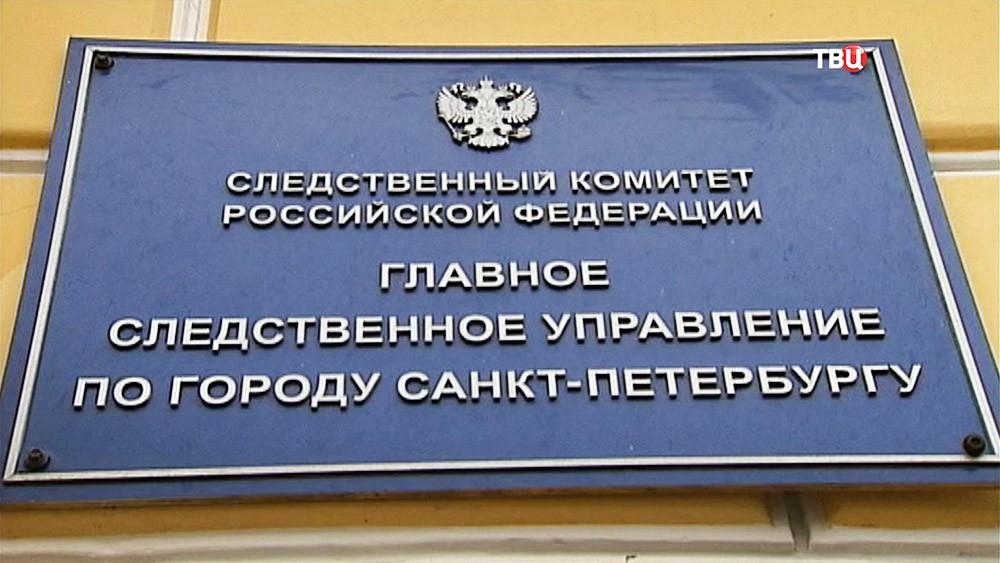 Следственный комитет РФ по Санкт-Петербургу