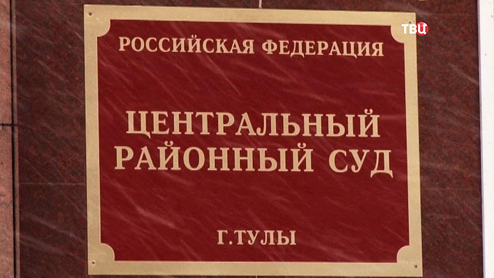 Центральный районный суд Тулы