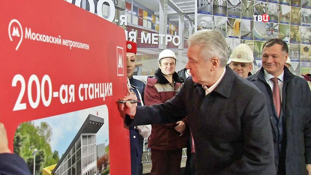 """Сергей Собянин открывает станцию метро """"Саларьево"""""""