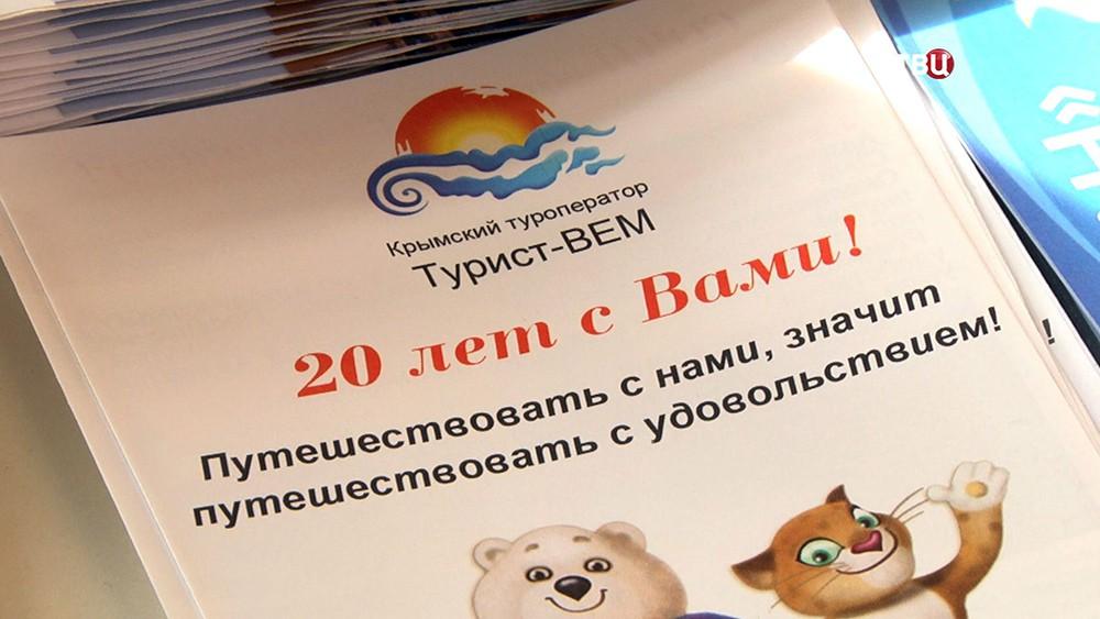"""Туристическая выставка """"Крым. Сезон-2016"""""""