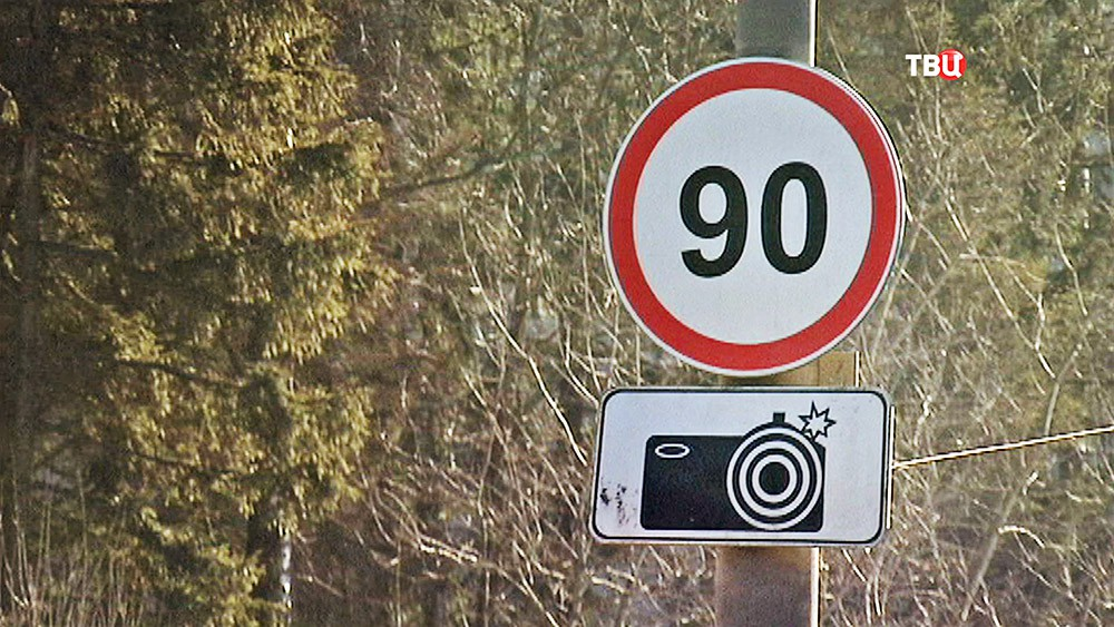 Дорожный знак фото-видеофиксации нарушений ПДД