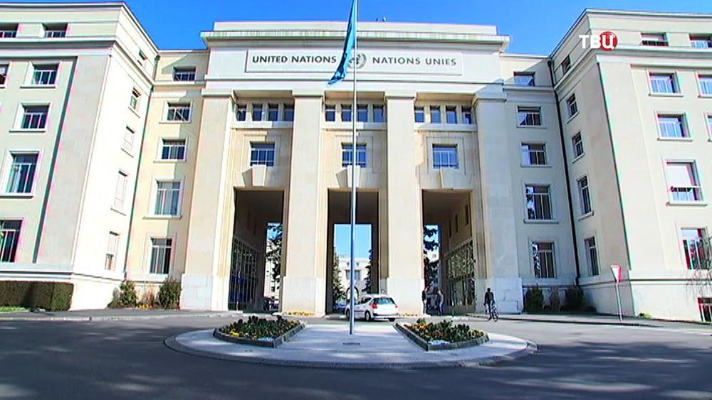 Дворец Наций ООН в Женеве