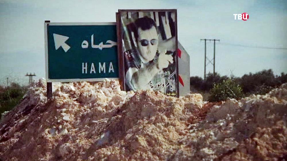 Портрет Башара Асада на дороге в город Хама