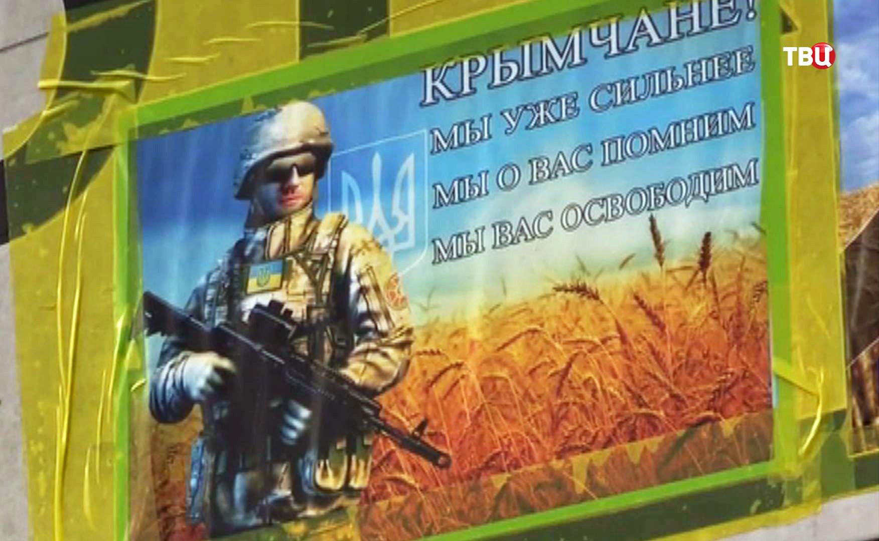 Агитационный плакат на границе с Крымом