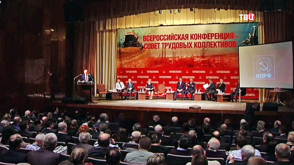 КПРФ проводит всероссийский совет трудовых коллективов