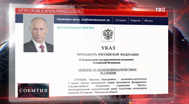 Указ Президента Российской Федерации