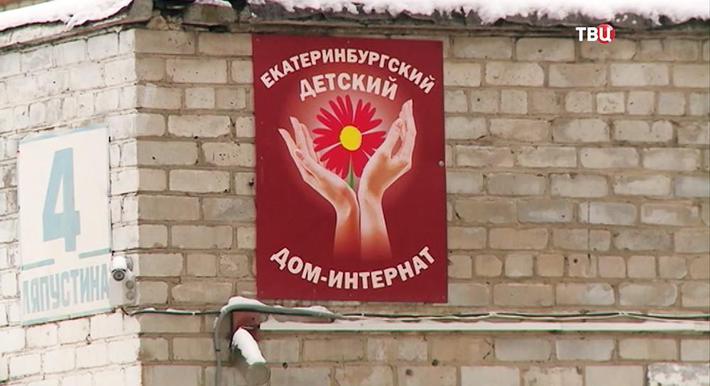 Екатеринбургский детский дом-интернат