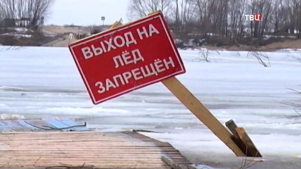 Предупреждение о запрете выхода на лед