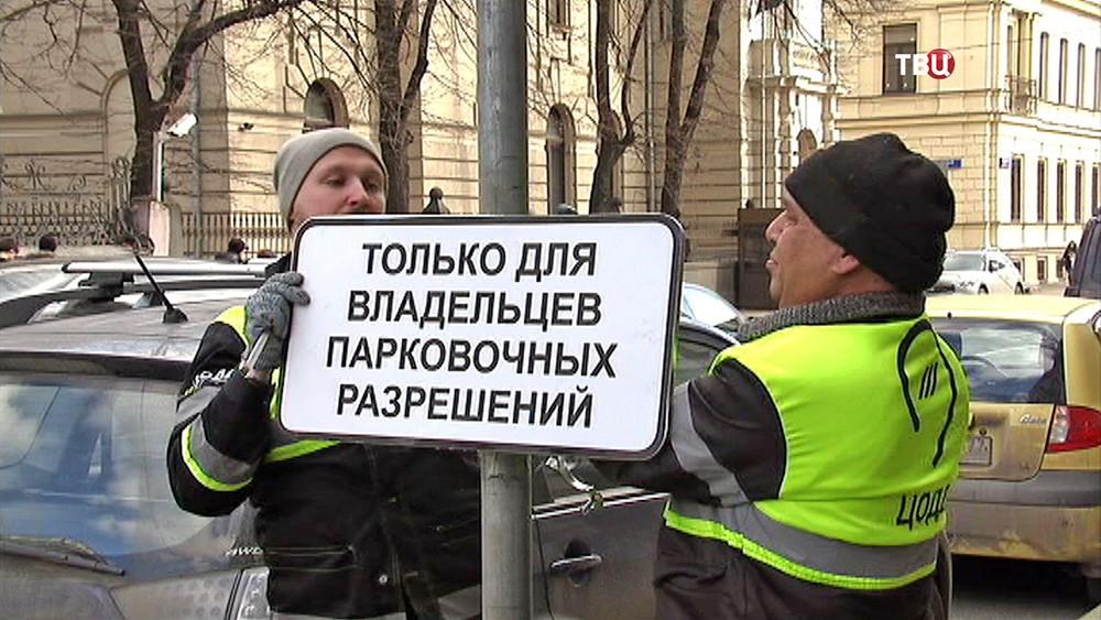 Установка знаков парковки для резидентов