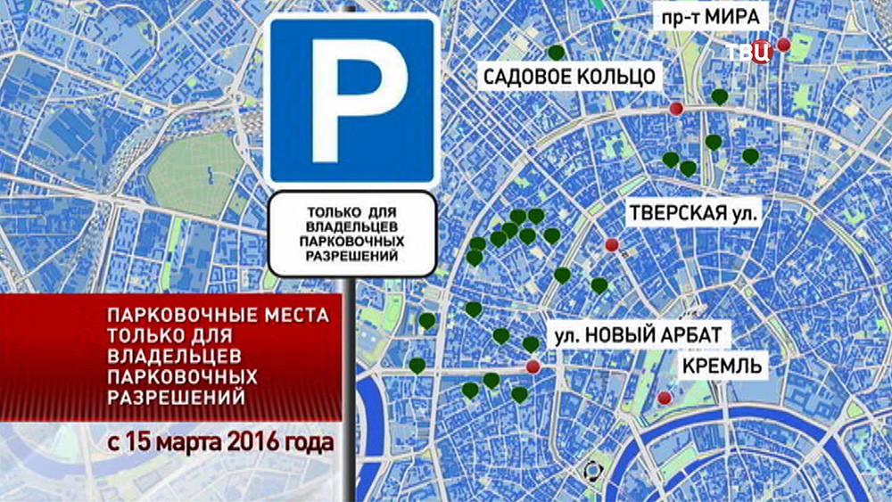 Карта парковочных мест для резидентов