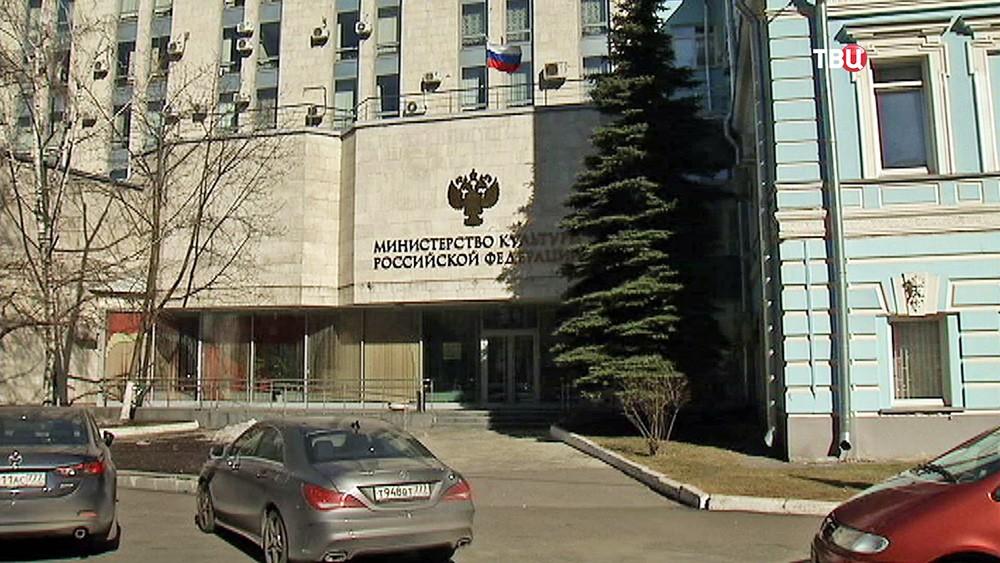 Здание Минкультуры в Москве