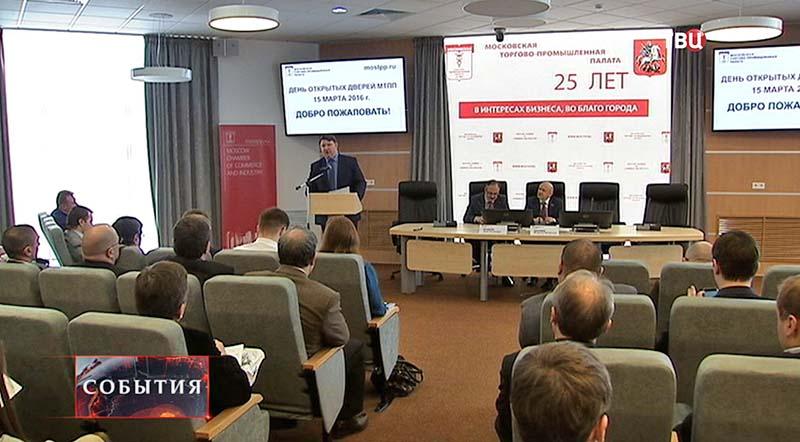 Московская торгово-промышленная палата отмечает 25-летие