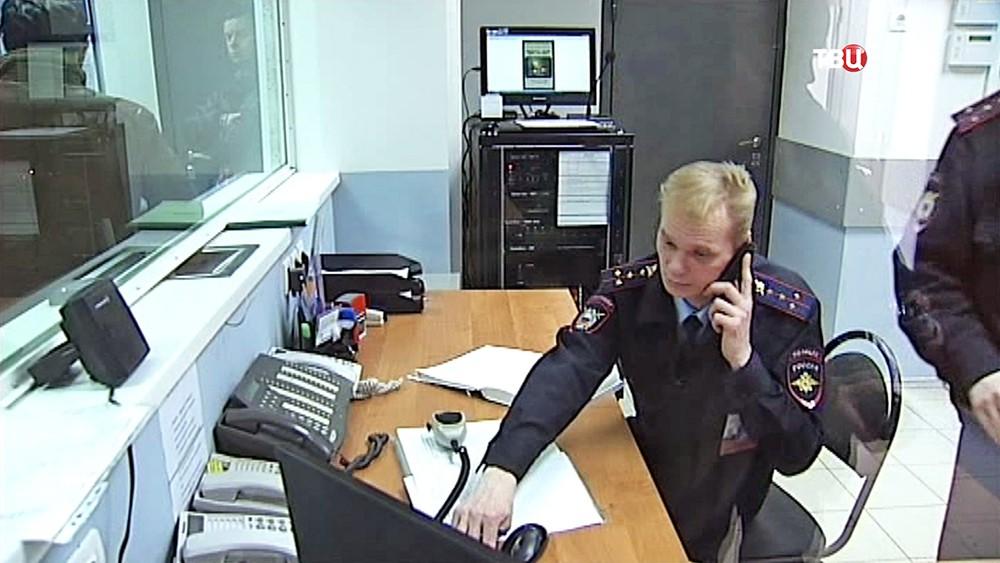 Дежурная часть отдела полиции