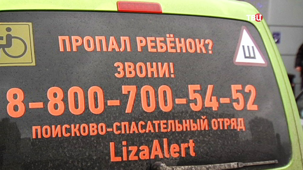 """Телефон поисково-спасательного отряда """"Лиза Алерт"""""""