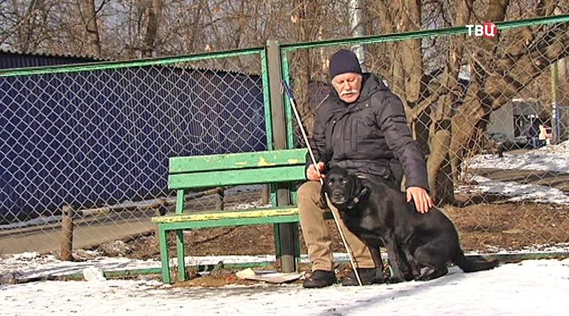 Игорь Семенов и слепая собака-поводырь