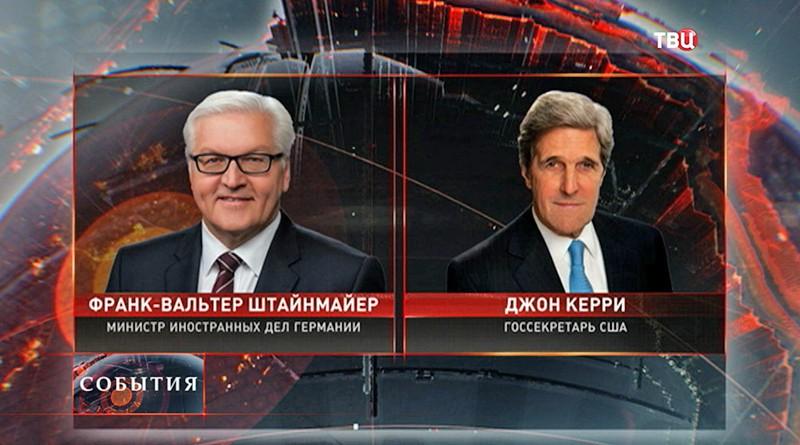 Франк - Вальтер Штайнмайер и Джон Керри