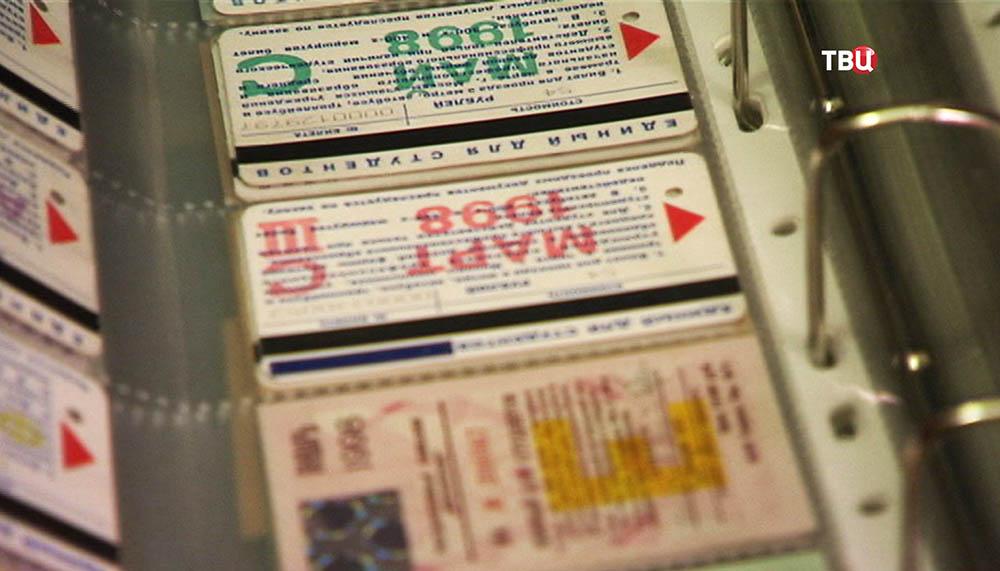 Коллекция проездных билетов