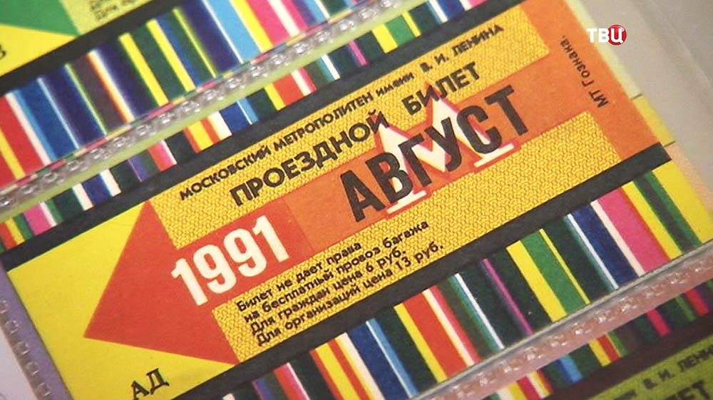 Проездной билет образца 1991 года