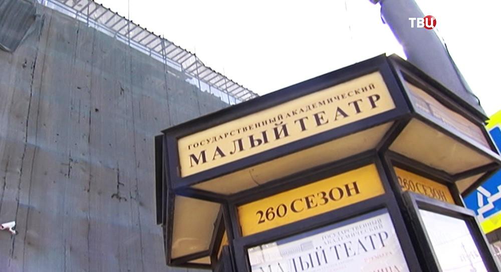 Афиша Малого театра в Москве