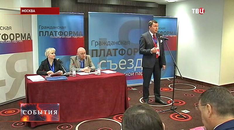 """Съезд политической партии """"Гражданская платформа"""""""