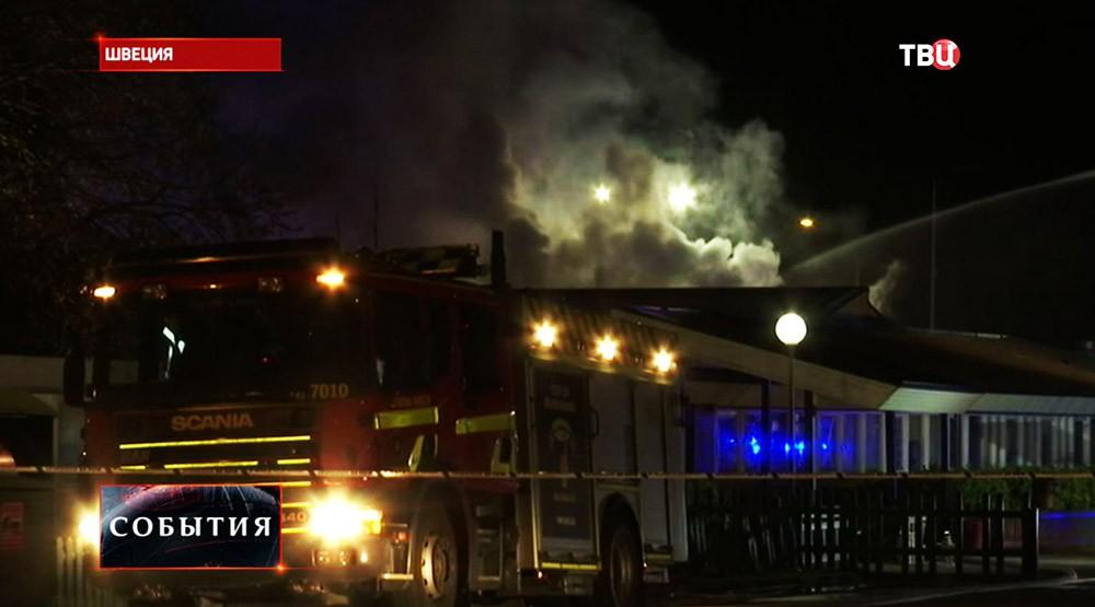 Пожар арабской школы в Швеции