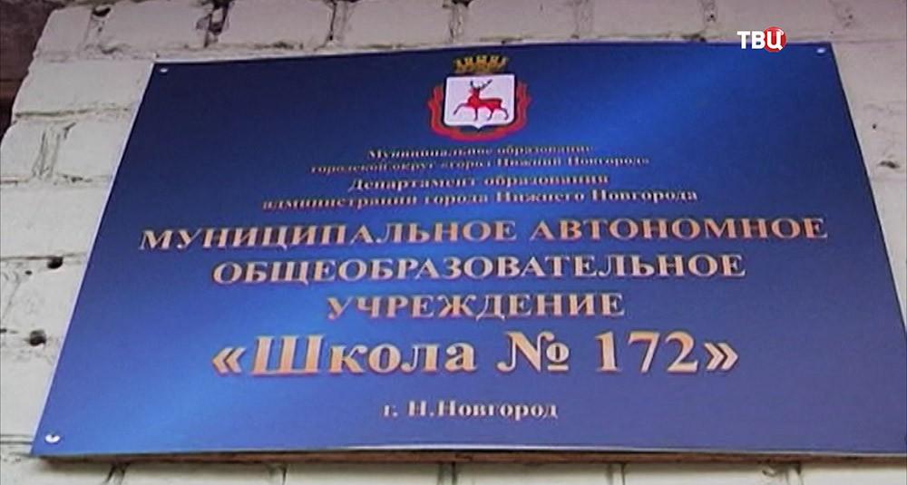 Школа № 172 Нижнего Новгорода