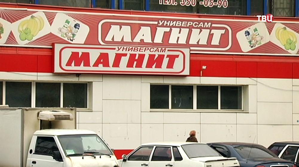 "Супермаркет ""Магнит"""