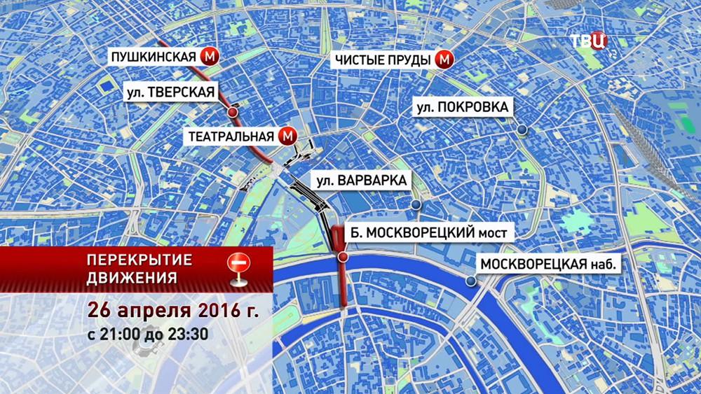 Перекрытие движения в центре Москвы